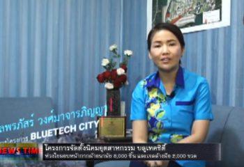 <span>เราคนไทยจะไม่ทิ้งกัน… 🇹🇭🇹🇭🇹🇭 พร้อมสู้ไปด้วยกัน 💪💪💪 Bluetech City ร่วมแบ่งปันหน้ากากอนามัยชนิดผ้าและเจลล้างมือมอบแด่พี่น้องประชาชน😷</span>