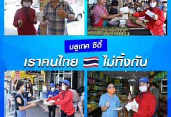 <span>เราคนไทย 🇹🇭ไม่ทิ้งกัน</span>