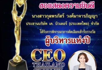 <span>ผู้บริหารนิคมอุตสาหกรรมบลูเทคซิตี้ ในนามประธานบริษัท เค.บิวเดอร์ (ประเทศไทย) จำกัด เข้ารับรางวัล ผู้บริหารแห่งปี 2564 CEO THAILAND AWARDS 2021</span>