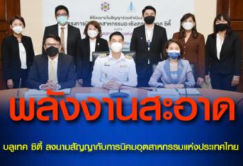 """<span>บลูเทค ซิตี้ ลงนามสัญญากับการนิคมอุตสาหกรรมแห่งประเทศไทยเดินหน้านิคมอุตสาหกรรมพลังงานสะอาด """"ฉะเชิงเทรา บลูเทค ซิตี้""""</span>"""